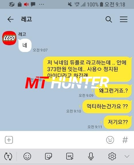 [먹튀검거완료] 레고먹튀 LEGO먹튀 lg-ko.com 먹튀검증 토토사이트 안전놀이터