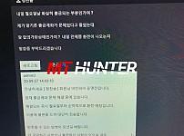 [먹튀검거완료] 마진파이먹튀 marginpie.com 먹튀검증 토토사이트 안전놀이터