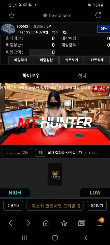 [먹튀검거완료] 솔로몬먹튀 ho-sol.com 먹튀검증 토토사이트 안전놀이터