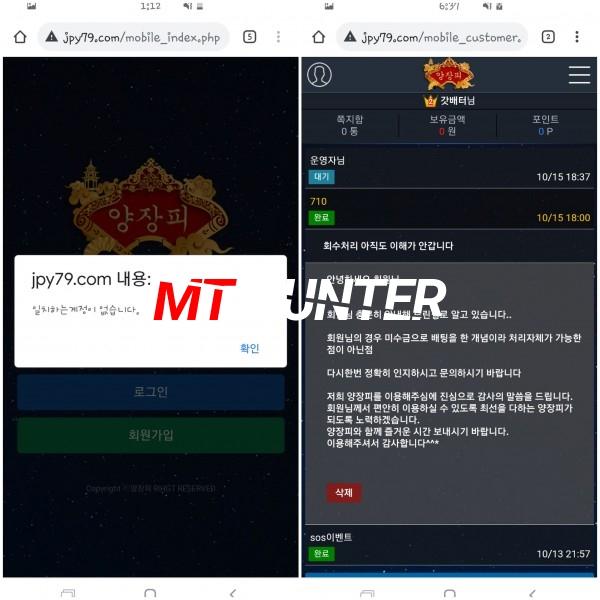[먹튀검거완료] 양장피먹튀 jpy79.com 먹튀검증 토토사이트 안전놀이터