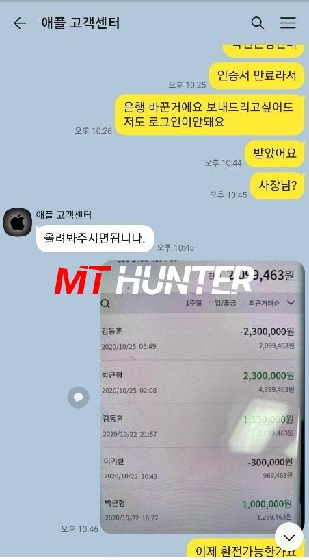 [먹튀검거완료] 애플먹튀 apple-hh.com 먹튀검증 토토사이트 안전놀이터