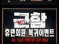 [먹튀검거완료] 군함먹튀 gh2-3.com 먹튀검증 토토사이트 안전놀이터