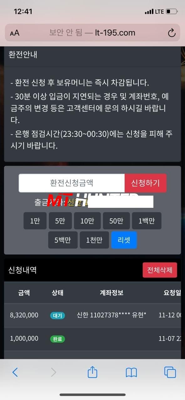 [먹튀검거완료] 라이타먹튀 lt-195.com 먹튀검증 토토사이트 안전놀이터