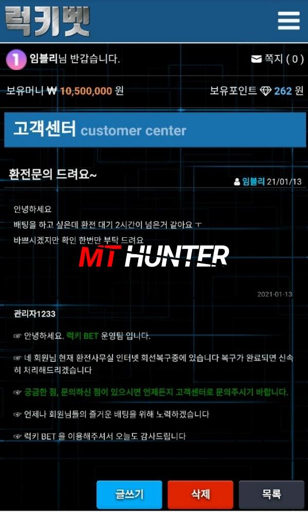 [먹튀검거완료] 럭키벳먹튀 luckybet-369.com 먹튀검증 토토사이트 안전놀이터