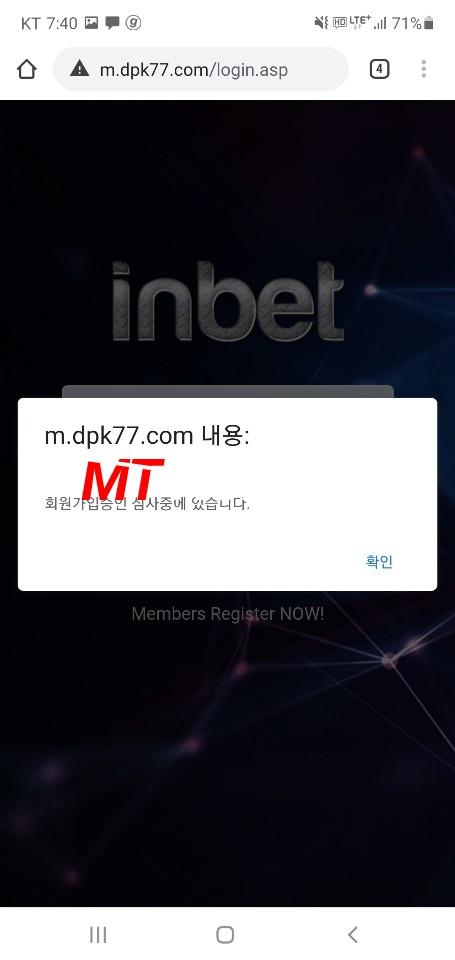 [먹튀검거완료] 인벳먹튀 INBET먹튀 dpk77.com 먹튀검증 토토사이트 안전놀이터