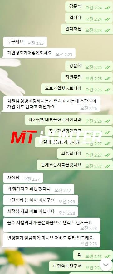 [먹튀검거완료] 베픽먹튀 be-ov.com 먹튀검증 토토사이트 안전놀이터