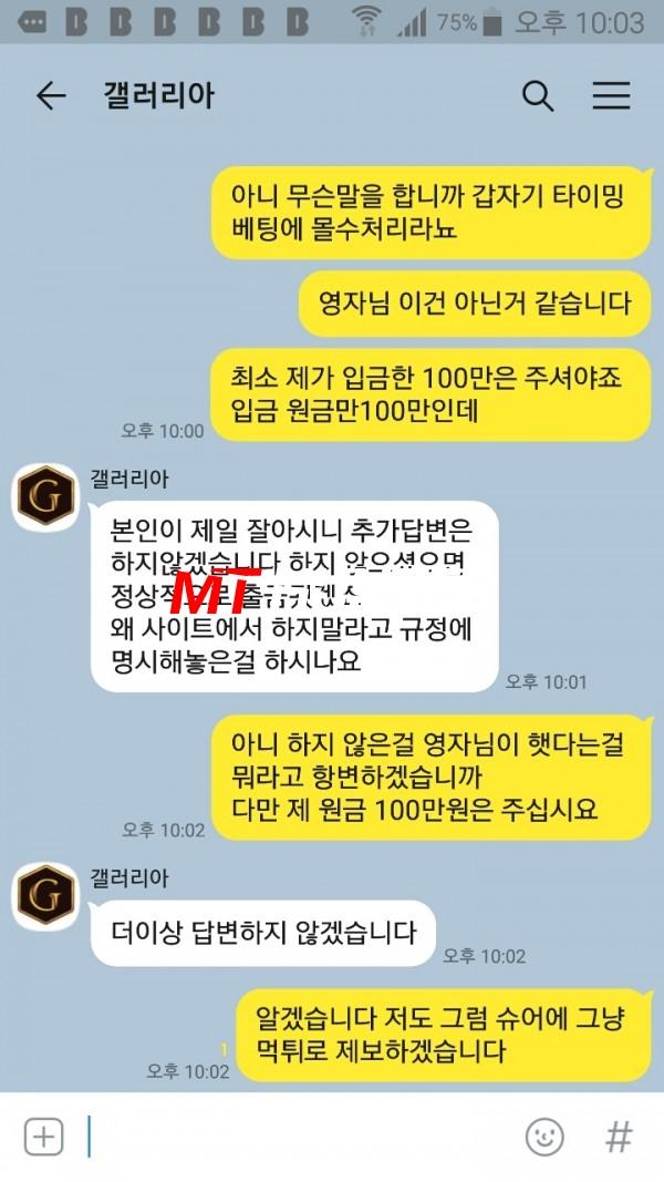 [먹튀검거완료] 갤러리아먹튀 GALLERIA먹튀 ga-00.com 먹튀검증 토토사이트 안전놀이터