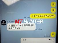 [먹튀검거완료] 태신먹튀 TAESHIN먹튀 tae-79.com 먹튀검증 토토사이트 안전놀이터