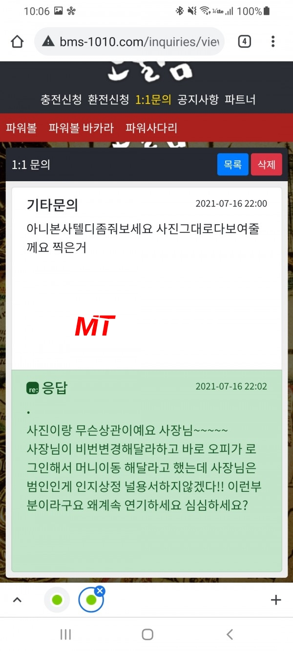 [먹튀검거완료] 보물섬먹튀 bms-1010.com 먹튀검증 토토사이트 안전놀이터
