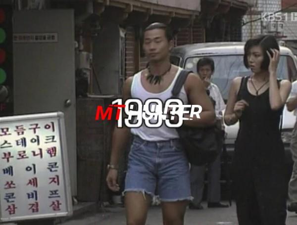90년대 민소매 핫팬츠 패션