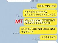 [먹튀검거완료] 메이저먹튀 MAJOR먹튀 aoa-mj.com 먹튀검증 토토사이트 안전놀이터