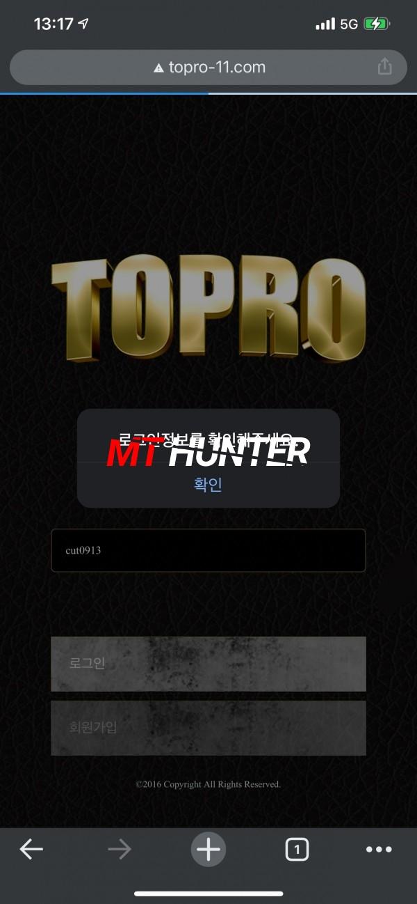 [먹튀검거완료] 토프로먹튀 TOPRO먹튀 topro-11.com 먹튀검증 토토사이트 안전놀이터