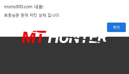 [먹튀검거완료] 엠비씨스포츠먹튀 msms900.com 먹튀검증 토토사이트 안전놀이터