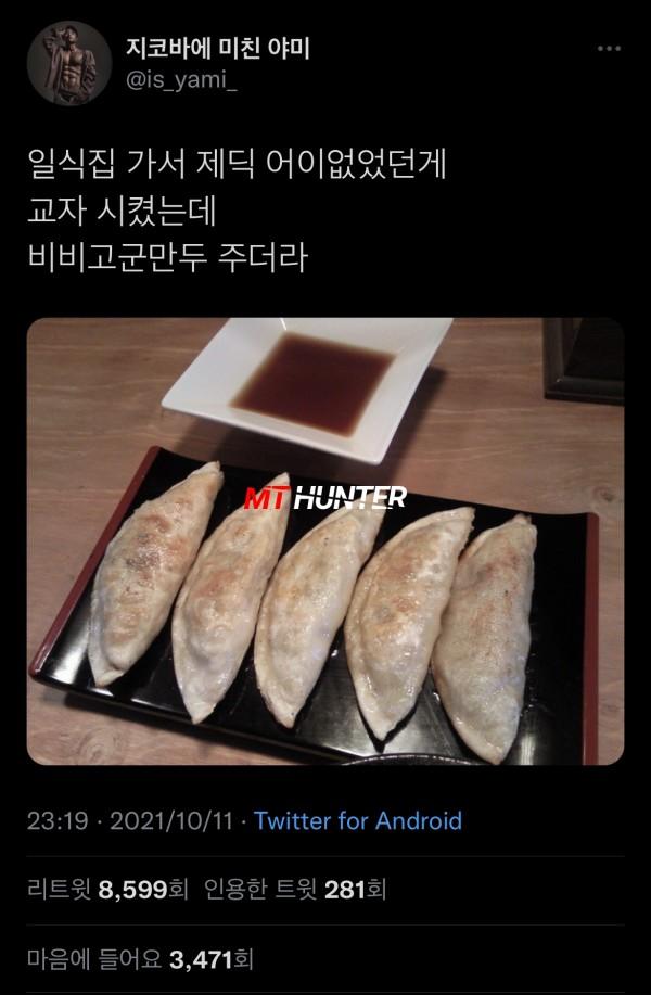 일식집 군만두 최강자