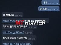 [먹튀검거완료] 마피아먹튀 maf79.com 먹튀검증 토토사이트 안전놀이터