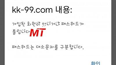 [먹튀검거완료] 키먹튀 KEY먹튀 kk-99.com 먹튀검증 토토사이트 안전놀이터